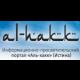 al-hak