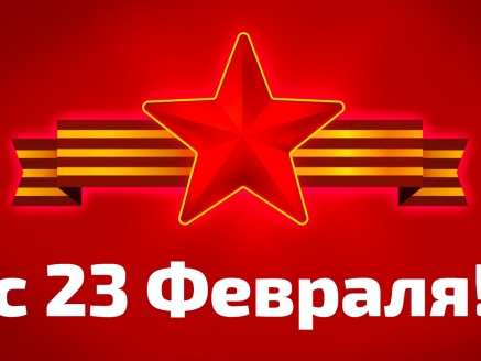 2019Holidays___Army_Star_with_St._George_ribbon_on_a_red_background_on_February_23_Defender_of_the_Fatherland_Day_132271_