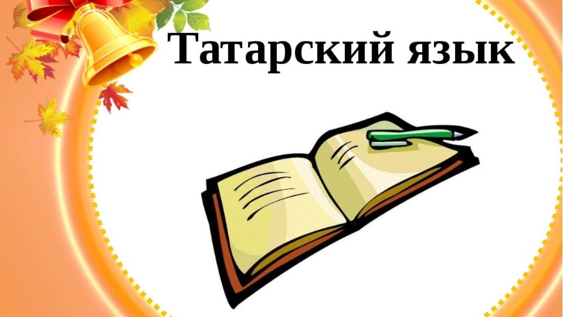 tatarskij-jazyk