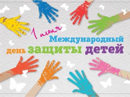 День-защиты-детей-1024x682