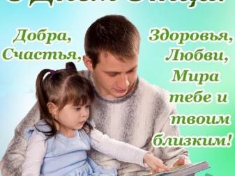 1559810361_pozdravleniya-s-dnem-otca-11